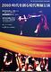 2010 時代を創る現代舞踊公演