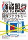 強盗銀行〜GO TO BANK