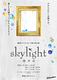 sky light  -空の影ー