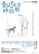 青ひげ先生の聴診器