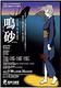 仙台オペラ協会『鳴砂』