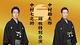 中村勘太郎 中村七之助 錦秋特別公演『芯 2011』