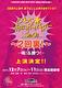 abc★赤坂ボーイズキャバレー Spin Off ~2回裏!~―喝!&勝つ!―