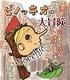 ピノッキオの大冒険