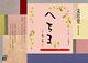 へちま -糸瓜-【全公演終了!ご来場ありがとうございました!!】