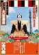 平成中村座 三月大歌舞伎