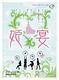 姫宴~ヒメウタ~