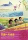 演劇ユニット イレブン☆ナイン Vol.9 「天国への会談」