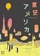 東京アメリカ