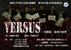 VERSUS ―死闘篇 最後の銃弾