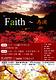 『Faith~再演』
