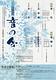 第14回音の会(国立劇場歌舞伎音楽既成者研修発表会)
