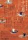 企画公演  古典の日記念 近江八景を訪ねて