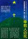 『奉教人の死』