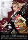 星組 舞踊ファンタジー 『宝塚ジャポニズム ~序破急~』ミュージカル 『怪盗楚留香(そりゅうこう)外伝-花盗人(はなぬすびと)-』