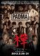 PADMA vol.4「禅 -ZEN-」