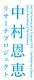 中村恩恵リサーチプロジェクト Performance『Inner Garden』