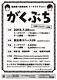 松田岳×田渕法明トークライブvol.1「がくぶち」