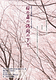 桜の森の満開の下で
