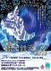 群読音楽劇『銀河鉄道の夜2013』