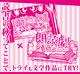即興劇×朗読劇『薔薇』