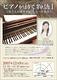 ピアノが紡ぐ物語1