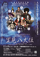 大型人形劇ミュージカル『里見八犬伝』