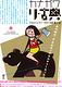 カナガワ リ・古典 プロジェクト 2014紅葉ヶ丘【プログラムC】義太夫レクチャーデモンストレーション