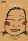 女40歳 肉屋のムスメ