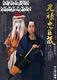11月歌舞伎公演「元禄忠臣蔵<第二部>」