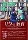 二人芝居「リタの教育」