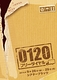 0120〜フリーダイヤル〜