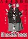 六本木歌舞伎『地球投五郎宇宙荒事(ちきゅうなげごろううちゅうのあらごと)』