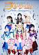 ミュージカル「美少女戦士セーラームーン」  -Petite Étrangère- (プチテトランジェール) 上海公演 音乐剧《美少女战士》 -小小兔登场篇-