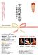 古武道新年会~初春の狂詩曲(ラプソディ―)~