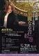 西本 智実 指揮 オーケストラと合唱による「華麗なる音絵巻」