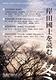 岸田國士を読む。冬 「異性間の友情と恋愛」 「恋愛恐怖病」 「女らしさについて」 「モノロオグ」