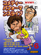 MYMYのコメディーパフォーマンスライブVol.6