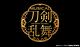 ミュージカル『刀剣乱舞』 トライアル公演