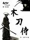 木刀侍 -BOKUTO ZAMURAI-