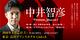 「中井智彦 Premium Show vol.1」