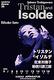 アップデイトダンス No.35「トリスタンとイゾルデ」