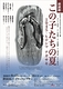 朗読劇『この子たちの夏 1945・ヒロシマ ナガサキ』