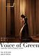 """櫻井郁也ダンスソロ『緑ノ声、ヲ』SAKURAI IKUYA DANCE SOLO """"Voice of Green"""""""