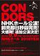 コンドルズ20周年記念超特別大感謝公演