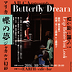蝶の夢/Butterfly Dream ジャカルタ幻影