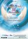 World's Wing 翼 Premium 2008