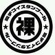 魔界都市((新宿))