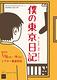 Rainbow Jam公演「僕の東京日記」