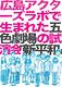 広島アクターズラボから生まれた「五色劇場」の試演会「新平和」